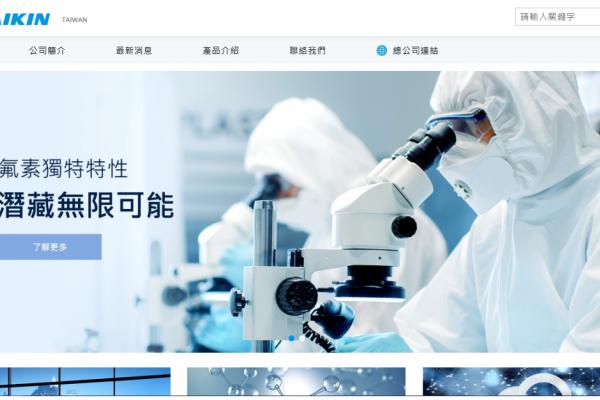 台灣大金先端化學(股)網站改版