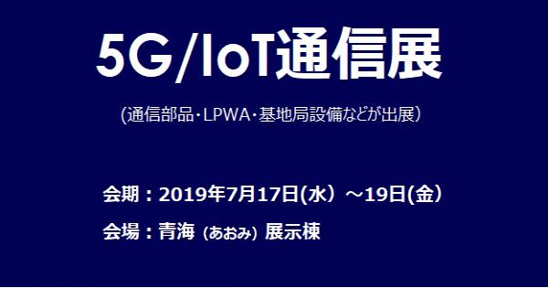 第2回 5G/IoT通信展    日本東京   (DAIKIN總公司參展資訊)