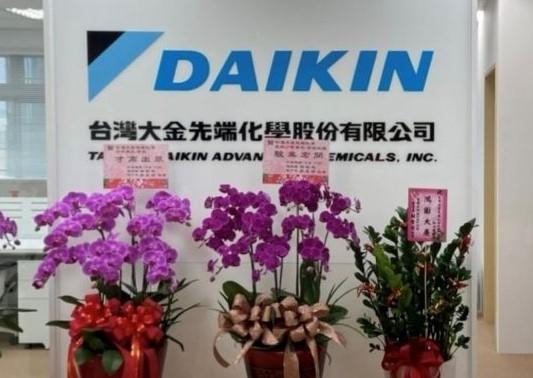 台灣大金先端化學(股)於2021/08/17正式成立新竹事務所